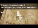 Дизайн интерьера однокомнатной квартиры Завершенный ремонт