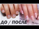 НАРАЩИВАНИЕ ногтей на КЛИЕНТЕ Преображение Рук До После Татьяна Бугрий