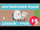 SRpАнглийский для детей и начинающих Урок 19 - Lesson 19