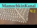 Шаль соломоновы петли С капельками Вязание шали бактуса крючком