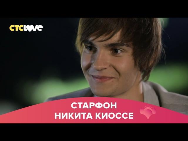 Никита Киоссе Старфон