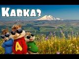 Элвин и Бурундуки поют Кавказские песни Часть 2 (Сто причин, Тёмная ночь, Мама)