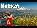 Элвин и Бурундуки поют Кавказские песни Часть 2 Сто причин, Тёмная ночь, Мама