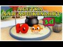 Абетка для дошкільнят - 3D З любовю до дітей