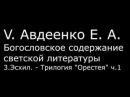 V. Авдеенко Е. А. - 3. Эсхил. - Трилогия Орестея ч.1