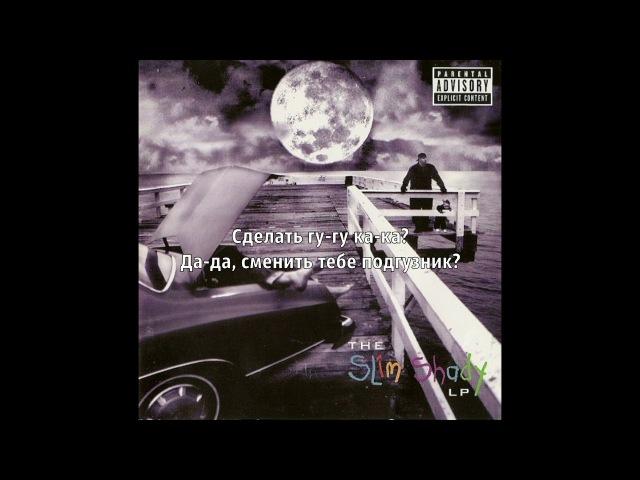 Eminem - 97 Bonnie and Clyde (97 Бонни и Клайд) (Перевод/русские субтитры/rus sub/рус суб)