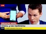 Алиса, Помоги! Яндекс добавил прослушку! Ломаные новости #2 от 10.10.17
