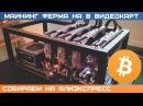 ⚠️ПАССИВНЫЙ ДОХОД - 50000 РУБ/МЕС⚠️ - МАЙНИНГ ФЕРМА НА 8 ВИДЕОКАРТ С АЛИЭКСПРЕСС