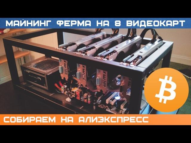 ⚠️ПАССИВНЫЙ ДОХОД - 50000 РУБМЕС⚠️ - МАЙНИНГ ФЕРМА НА 8 ВИДЕОКАРТ С АЛИЭКСПРЕСС
