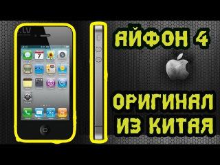 Айфон 4, алко-тестер, флешка, мп3 плеер из Китая. Видео №120
