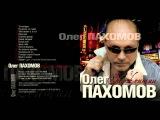 Олег Пахомов 13-й альбом За женщин 2010