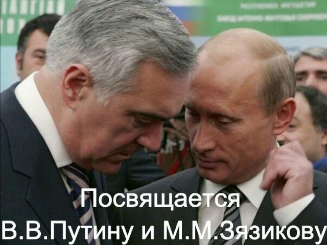 Ингушетия. Посвящается В.В.Путину и М.М.Зязикову.