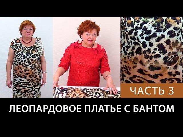 Леопардовое платье с бантом Выкраиваем подкладку Как сшить шелковое платье своими руками Часть 3