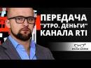 Ярослав Самойлов на передаче Утро Деньги канал RTI