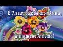 С Днем рождения, Анна, Аннушка, Анюта! ❖ Красивое поздравление