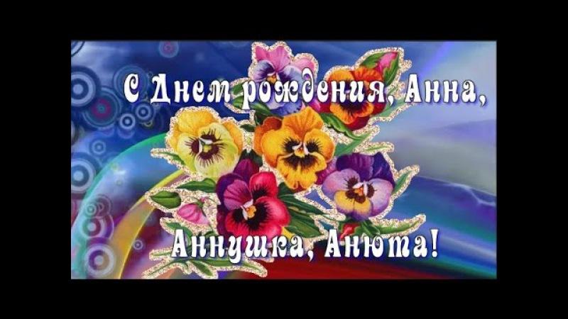 С Днем рождения Анна Аннушка Анюта ❖ Красивое поздравление