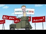 Навальный поздравляет Путина с Днём рождения!