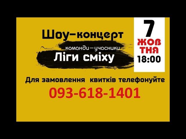 Промо-ролик шоу-концерту в Переяславі. 7 жовтня