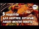 5 рецептов для ЛЕНТЯЕВ которые любят вкусно поесть