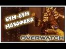 Overwatch - 2 - Бум-Бум Мазафака
