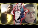 Дуэйн Джонсон появится в «Отряде самоубийц 2» / Том Холланд сломал нос на съемках «Мстители 4»