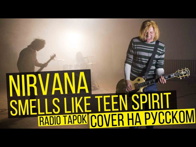 Nirvana Smells Like Teen Spirit Cover на русском RADIO TAPOK