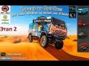 Турнир - Ралли Скоростные заезды«Dakar Spintires by Mr.BoS and STMods» 2 Заезд