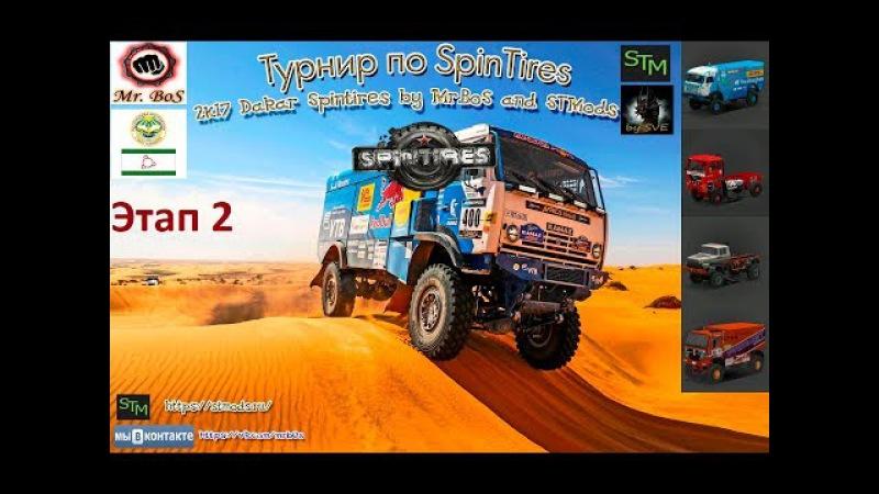 Турнир - Ралли (Скоростные заезды)«Dakar Spintires by Mr.BoS and STMods.ru» 2 Заезд