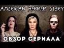ОБЗОР СЕРИАЛА АМЕРИКАНСКАЯ ИСТОРИЯ УЖАСОВ    AMERICAN HORROR STORY REVIEW