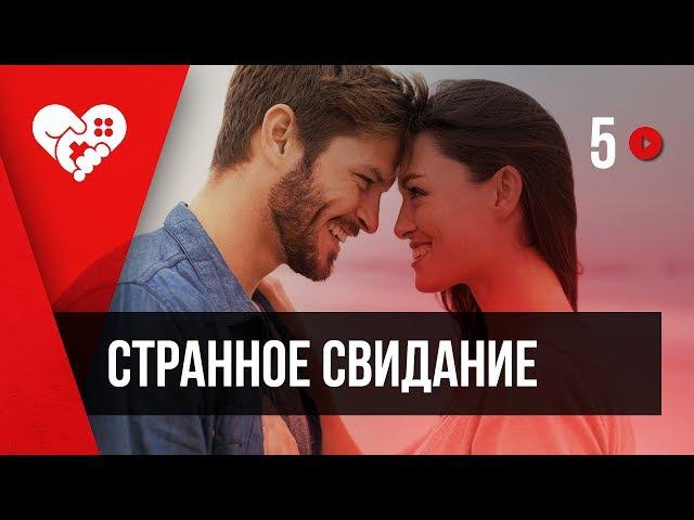 Странное свидание | GTAV RP 5