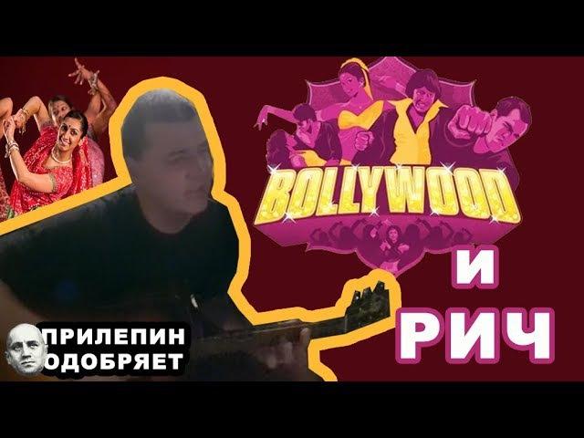 МУЗЫКАЛЬНАЯ ПАУЗА SMERЧ Unplugged Рич Болливуд