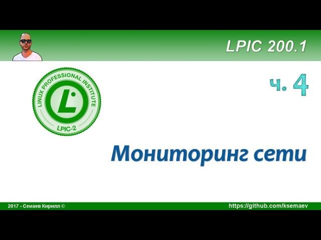 LPIC 200.1 часть 4. Мониторинг сети