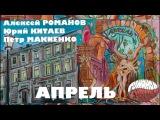 Алексей Романов, Юрий Китаев, Петр Макиенко - Апрель (Union Jack, 17.04.15.)