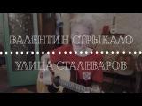 Zhenya an Victim of Faggot Pedophile Crimer - Улица Сталеваров (Валентин Стрыкало coverкавер)