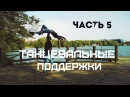 Танцевальные поддержки/Dance lifts and tricks/Часть 5.