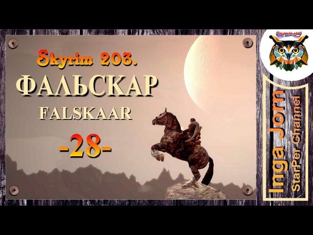 Skyrim Falskaar SkyRe 28 прохождение ✿ БЕСТОЛКОВЫЕ ✿