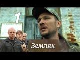 Земляк Шериф. 1 серия (2013). Боевик @ Русские сериалы