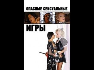 Опасные сексуальные игры (Dangerous Sex Games, 2005) Эротика