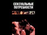 Сексуальные потребности (Sexual Needs, 2004) Эротка