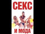 Секс и мода (Model Lust, 2003) Эротика