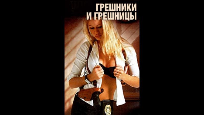 Грешники и грешницы (Wicked Sins, 2002) Эротика
