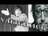 Юмор СССР. Геннадий Хазанов- старые забатые анекдоты и пародии.