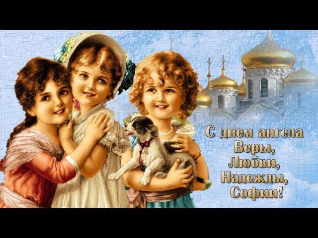 С Днем Ангела Вера, Надежда, Любовь и София!