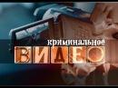 Криминальное видео 1 сезон 3 серия