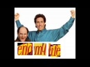 Seinfeld Theme EarRape Edition