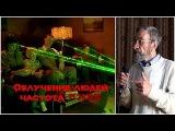 Частота Яхве - 50 Герц в электрической розетке и 25 Герц в ТВ - Секрет раскрыт В. Гов ...