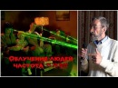 Частота Яхве - 50 Герц в электрической розетке и 25 Герц в ТВ - Секрет раскрыт В. Говоров