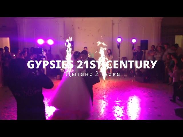Цыганская свадьба невероятная пара романтика зашкаливает Gypsy wedding of an incredible couple