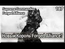 Forged Alliance 187 4x4 Два Короля Сетона