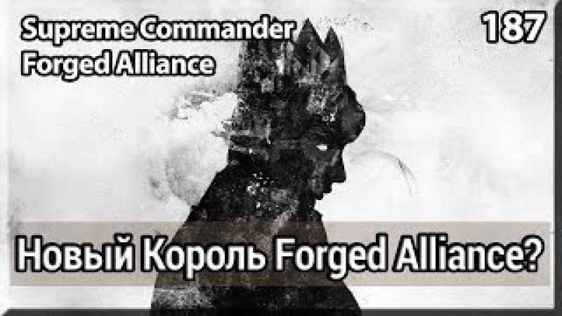 Forged Alliance [187] 4x4 Два Короля Сетона